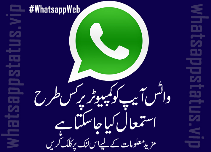 Whats app web in computer
